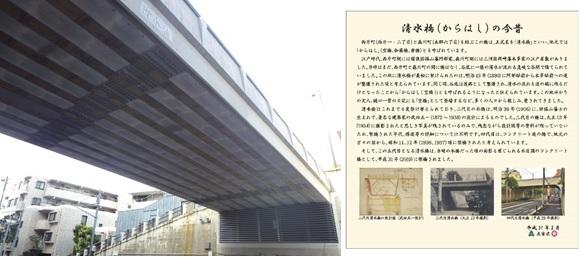 331東京ERB清水橋 桁下面状況