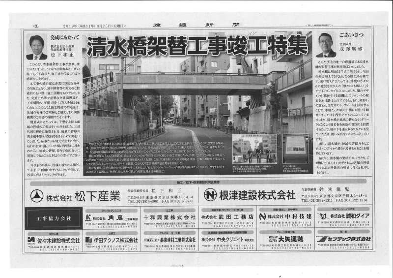 331東京ERB清水橋 建通新聞