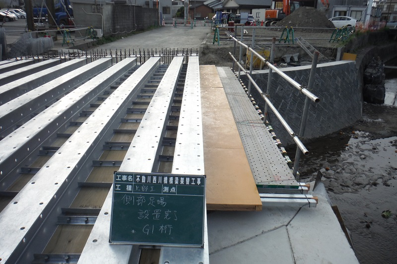 西川橋施工状況