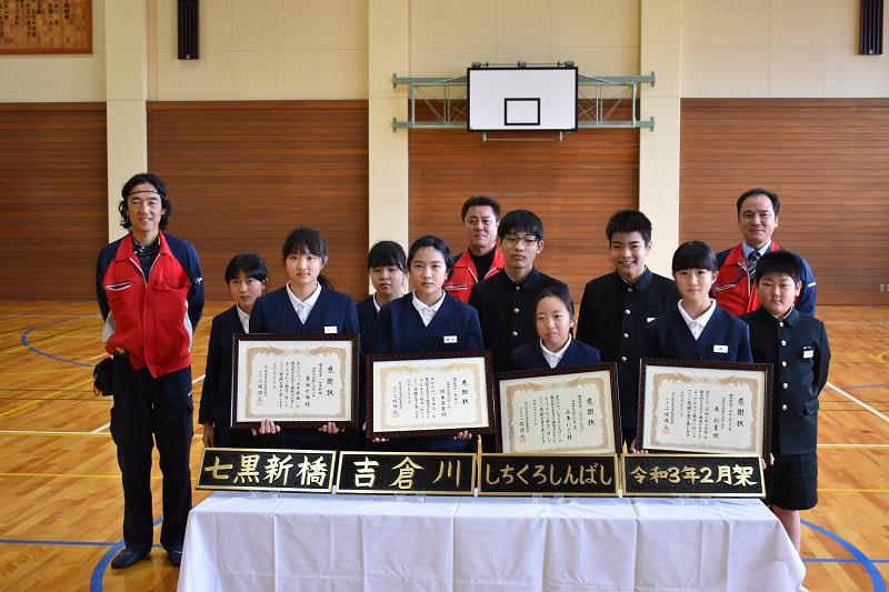 七黒新橋表彰の様子
