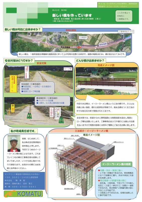 七黒新橋資料